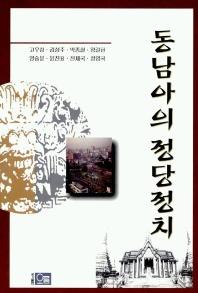 동남아의 정당정치