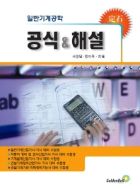 일반기계공학 공식과 해설(정석)