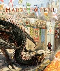 해리 포터와 불의 잔(일러스트 에디션)