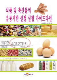 식품 및 축산물의 유통기한 설정 실험 가이드라인