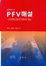 실무자가 쓴 PFV해설: 프로젝트금융투자회사의 해설