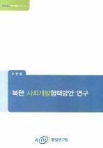 북한 사회개발협력방안 연구