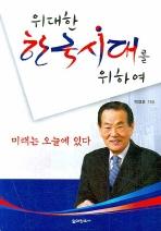 위대한 한국시대를 위하여