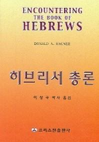 히브리서의 신학적 강해