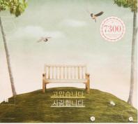 고맙습니다 사랑합니다(오디오북)(CD2장)