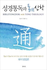 성경통독과 통신학