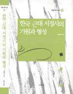 한국 근대 서정시의 기원과 형성