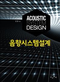 음향시스템설계