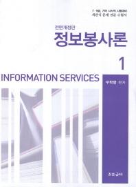 정보봉사론. 1
