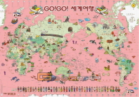 세계지도 GOGO여행 핑크월드 한글S(W-051)