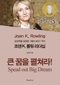 조앤 K. 롤링 리더십: 큰 꿈을 펼쳐라