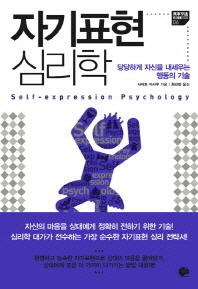 자기표현 심리학