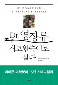 Dr. 영장류 개코원숭이로 살다