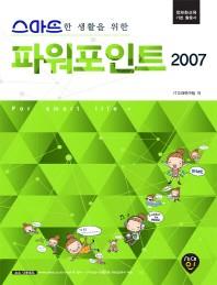 스마트한 생활을 위한 파워포인트 2007