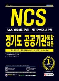 경기도 공공기관 통합채용 NCS 기출예상문제+실전모의고사 3회(2021)
