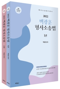 백광훈 형사소송법 세트(2022)