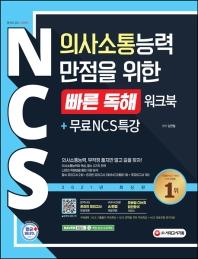 NCS 의사소통능력 만점을 위한 빠른 독해 워크북+무료NCS특강