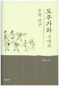 도쿠가와시대의 문학 연구