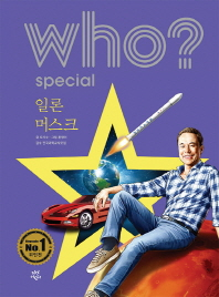 Who? Special 일론 머스크