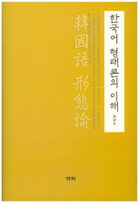 한국어 형태론의 이해