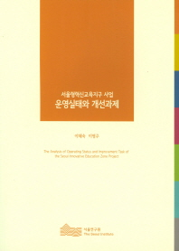 서울형혁신교육지구 사업 운영실태와 개선과제(2016)