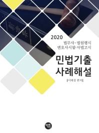 민법기출 사례해설(2020)