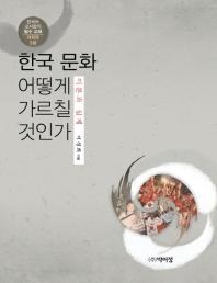 한국 문화 어떻게 가르칠 것인가: 이론과 실제