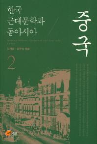 한국 근대문학과 동아시아. 2-중국