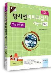방사선 비파괴검사기능사 필기 7일 완전정복(2017)