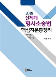 신체계 형사소송법 핵심지문총정리(2018)