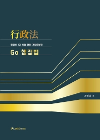 Go 행정법