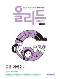 중학 과학 중2-2(2020)