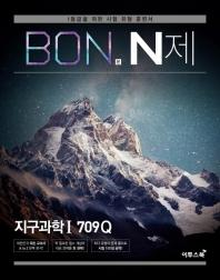 본(BON) N제 고등 지구과학1 709Q(2020)