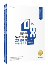 2022 1차 대비 ACL 김중근 형사소송법 OX 문제집 수사·증거편