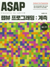 ASAP 랩뷰 프로그래밍: 계측