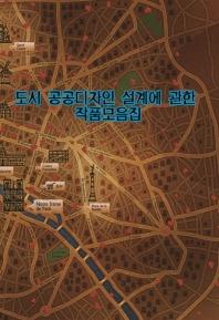 도시 공공디자인 설계에 관한 작품모음집