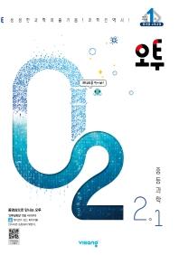 오투 중등 과학 2-1(2022)