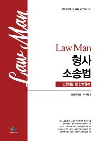 Law Man 조문해설 및 판례법리 형사소송법(2021)