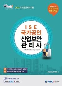 ISE 국가공인 산업보안관리사(2021)