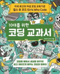 10대를 위한 코딩 교과서