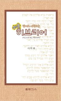 단어로 시작하는 쉬운 히브리어