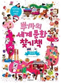 뿌까의 세계문화 찾기책: 아시아