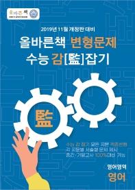 올바른책 고등 영어영역 영어 변형문제 수능 감 잡기(2020)(2021 수능대비)