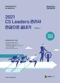 CS Leaders 관리사 한 권으로 끝내기(2021)