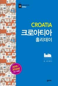 크로아티아 홀리데이(2019-2020)