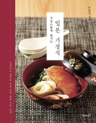고급스럽게 즐기는 일본 가정식