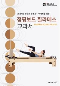 효과적인 유산소 운동과 다이어트를 위한 점핑보드 필라테스 교과서
