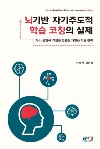 뇌기반 자기주도적 학습 코칭의 실제