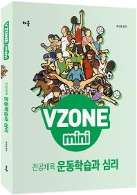 VZONE mini 전공체육 운동학습과 심리