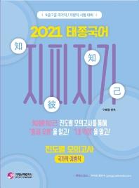 태종국어 지피지기 진도별 모의고사(국가직, 지방직)(2021)